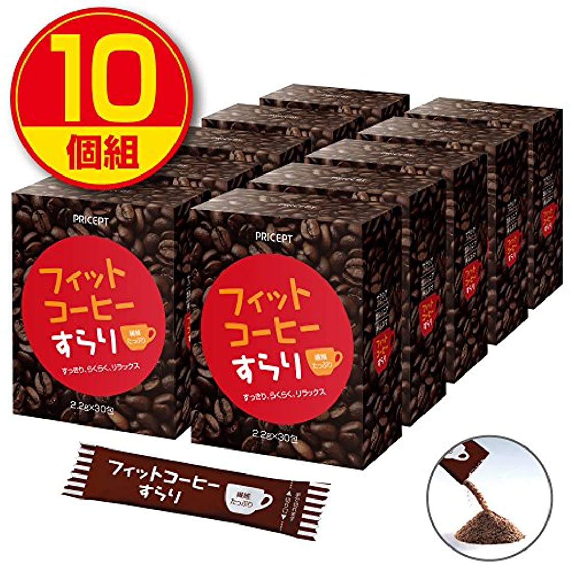 依存するアームストロング位置づけるプリセプト フィットコーヒーすらり 30包【10個組(300包)】(ダイエットサポートコーヒー)