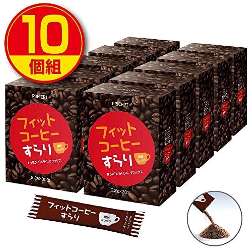 ユーモア予知強打プリセプト フィットコーヒーすらり 30包【10個組(300包)】(ダイエットサポートコーヒー)