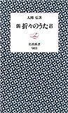 新折々のうた (8) (岩波新書 新赤版 (983))