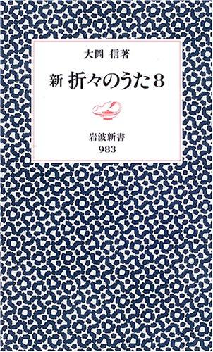 新折々のうた (8) (岩波新書 新赤版 (983))の詳細を見る