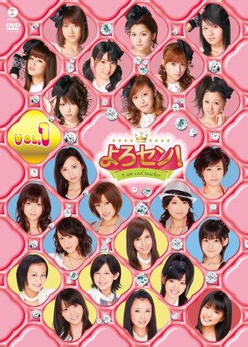 よろセン! Vol.1 [DVD]
