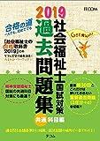 社会福祉士国試対策過去問題集 2019 共通科目編 (合格シリーズ)