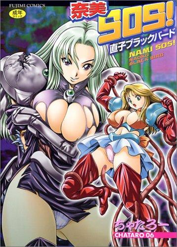 [ちゃたろー] 奈美SOS!直子ブラックバード     富士美コミックス