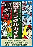東京スカイツリーのまち 浅草ミラクルガイド (impress QuickBooks)