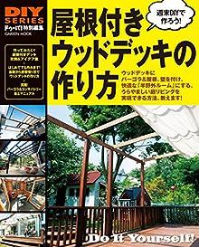 学研ムック DIYシリーズ 屋根付きウッドデッキの作り方