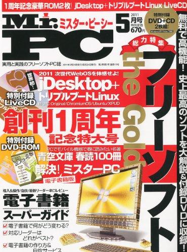 Mr.PC (ミスターピーシー) 2011年 05月号 [雑誌]の詳細を見る