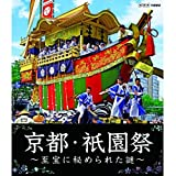 京都・祇園祭 ~至宝に秘められた謎~ ブルーレイ【NHKスクエア限定商品】