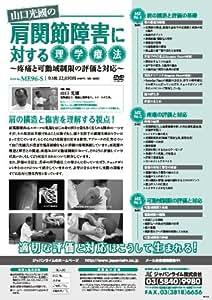 ME96 山口光國の「肩関節障害に対する理学療法」