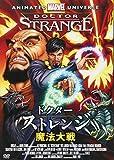 ドクター・ストレンジ:魔法大戦[DVD]