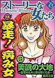 ストーリーな女たち Vol.43 暴走! 病み女 [雑誌]