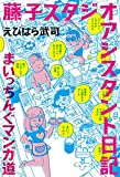 藤子スタジオアシスタント日記~まいっちんぐマンガ道~ / えびはら 武司 のシリーズ情報を見る