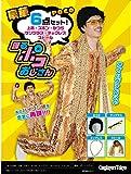 POCO太郎 オリジナル コスプレ PPAP 風 衣装 コスチューム [上着 + ズボン + かつら + サングラス + ネックレス + ストール] 豪華6点 フルセット M
