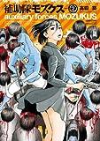 補助隊モズクス 2<補助隊モズクス> (ビームコミックス(ハルタ))