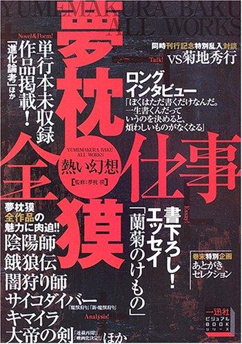 熱い幻想 夢枕獏全仕事 (一迅社ビジュアルBOOKシリーズ)