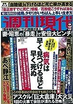 週刊現代 2017年 3/11 号 [雑誌]