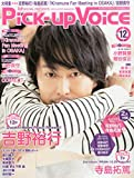 Pick-Up Voice (ピックアップヴォイス) 2014年 12月号 [雑誌]