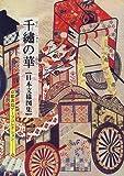 千繍の華―日本文様図集 (京都書院アーツコレクション)