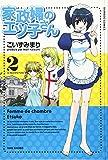 家政婦のエツ子さん 2 (バンブー・コミックス)