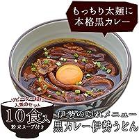 黒カレー伊勢うどんお徳用10食(粉末スープ付)
