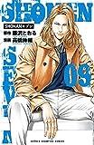SHONANセブン 9 (少年チャンピオン・コミックス)