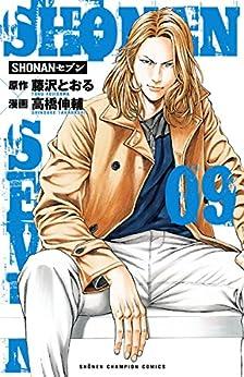 [高橋伸輔, 藤沢とおる]のSHONANセブン 9 (少年チャンピオン・コミックス)