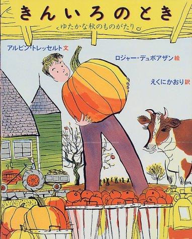 きんいろのとき―ゆたかな秋のものがたりの詳細を見る