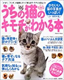 うちの猫(にゃんコ)のキモチがわかる本―「ナゼ?」「フシギ」の疑問にすべて答えます!ケアにも役立つ! (Gakken mook)