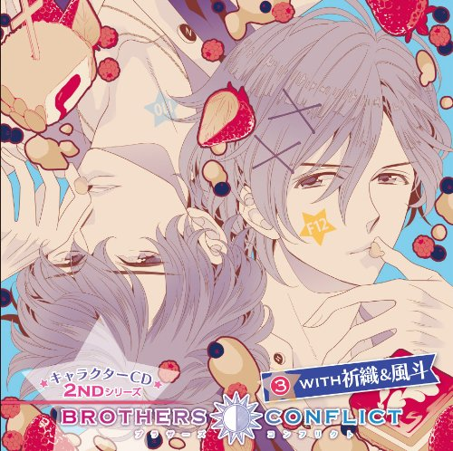 BROTHERS CONFLICT キャラクターCD 2ndシリーズ(3)with 祈織&風斗の詳細を見る