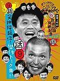 ダウンタウンのガキの使いやあらへんで!! 9 笑神降臨伝!傑作トーク集!! [DVD] 画像
