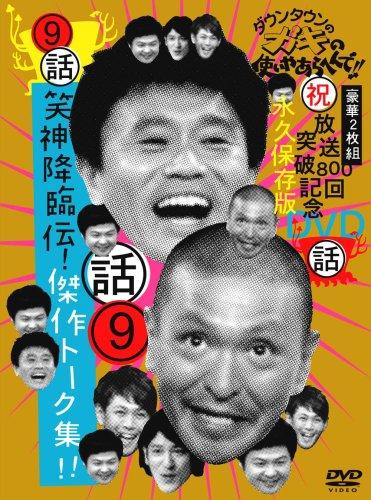 ダウンタウンのガキの使いやあらへんで!! 9 笑神降臨伝!傑作トーク集!! [DVD]の詳細を見る