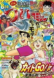 つりコミック2019年8月号