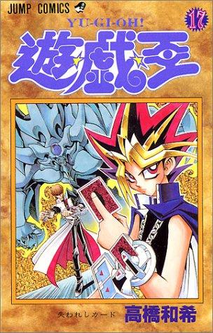 遊☆戯☆王 (17) (ジャンプ・コミックス)