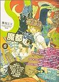 季刊S (エス) 2005年 10月号