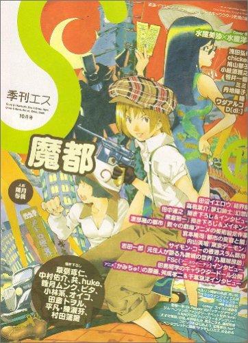 季刊S (エス) 2005年 10月号の詳細を見る