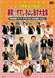 20世紀名人伝説 爆笑!!やすしきよし漫才大全集 VOL.4[DVD]