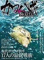 カワハギHyper極意伝 現代カワハギ釣り17人の最新戦術 (別冊つり人 Vol. 449)