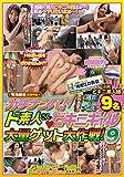 ガチナンパ! 真夏の湘南&大洗ド素人さんビキニギャル大量ゲット大作戦! 9 [DVD]
