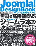 Joomla! Design Book