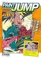 PAINT JUMP Art of NARUTO-ナルト- (愛蔵版コミックス)