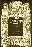 戦争・政治・実存 社会学論集1 (ジョルジュ・バタイユ著作集)