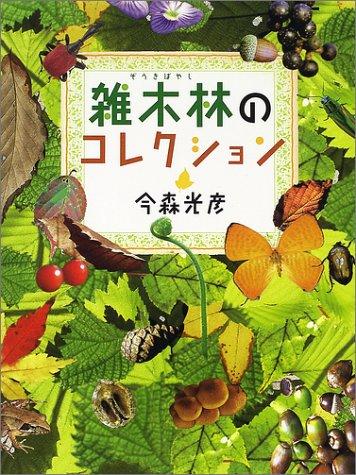 雑木林のコレクション (ふしぎコレクション)