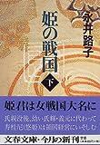 姫の戦国 (下) (文春文庫)