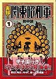 実録!関東昭和軍 / 田中 誠 のシリーズ情報を見る