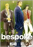 Bespoke (光彩コミックス)