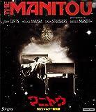 マニトウ HDリマスター特別版 [Blu-ray]