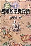 異国船漂着物語 単行本