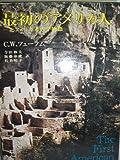 最初のアメリカ人―北アメリカ考古学物語 (1974年)