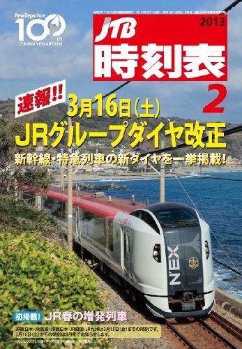 JTB時刻表 2013年 02月号 [雑誌]
