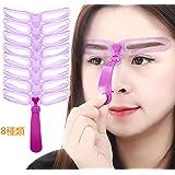 眉毛テンプレート 8種類 8パターン 眉毛を気分で使い分け 眉用ステンシル 美容ツール 男女兼用 1点セット