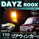 新発売 ☆ デイズ ルークス DAYZ ROOX B21系 リア ウインカー球 T20 CREE LED 30W効率 2個セット